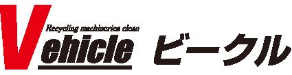 ビークルロゴ